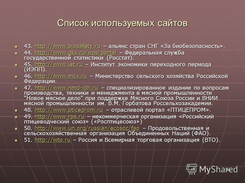 46 Список используемых сайтов 43. http://www.biosafety.ru – альянс стран СНГ «За биобезопасность». 43. http://www.biosafety.ru – альянс стран СНГ «За