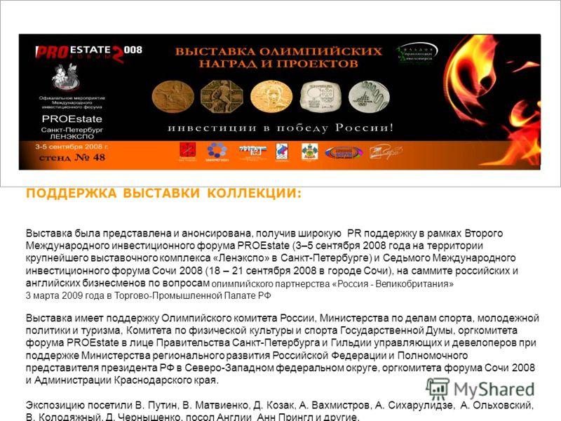 ПОДДЕРЖКА ВЫСТАВКИ КОЛЛЕКЦИИ: Выставка была представлена и анонсирована, получив широкую PR поддержку в рамках Второго Международного инвестиционного форума PROEstate (3–5 сентября 2008 года на территории крупнейшего выставочного комплекса «Ленэкспо»