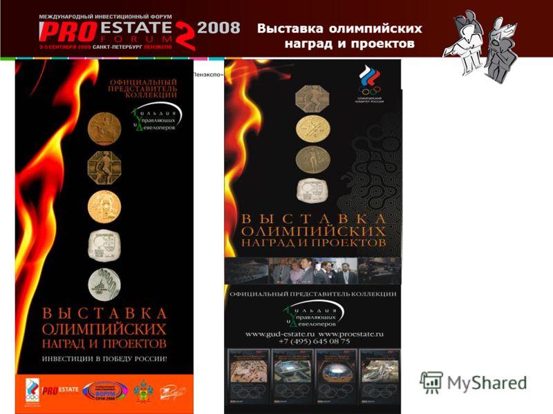 Выставка олимпийских наград и проектов