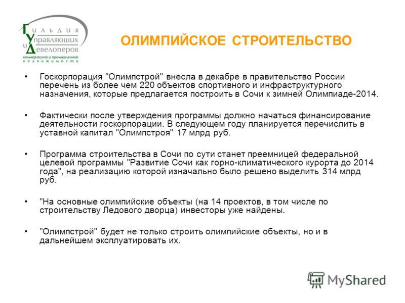 ОЛИМПИЙСКОЕ СТРОИТЕЛЬСТВО Госкорпорация