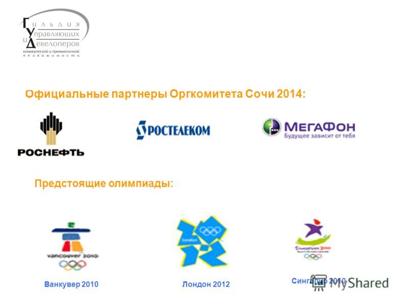 Официальные партнеры Оргкомитета Сочи 2014: Предстоящие олимпиады: Сингапур 2010 Лондон 2012Ванкувер 2010