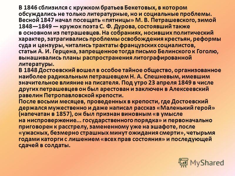 В 1846 сблизился с кружком братьев Бекетовых, в котором обсуждались не только литературные, но и социальные проблемы. Весной 1847 начал посещать «пятницы» М. В. Петрашевского, зимой 18481849 кружок поэта С. Ф. Дурова, состоявший также в основном из п