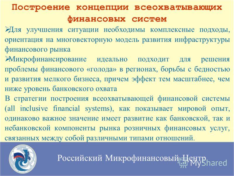 Российский Микрофинансовый Центр Для улучшения ситуации необходимы комплексные подходы, ориентация на многовекторную модель развития инфраструктуры финансового рынка Микрофинансирование идеально подходит для решения проблемы финансового «голода» в ре