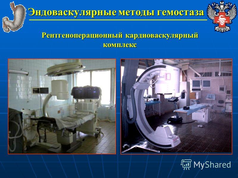 Эндоваскулярные методы гемостаза Рентгеноперационный кардиоваскулярный комплекс