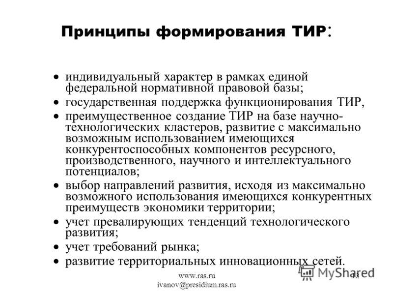 www.ras.ru ivanov@presidium.ras.ru 13 Принципы формирования ТИР : индивидуальный характер в рамках единой федеральной нормативной правовой базы; государственная поддержка функционирования ТИР, преимущественное создание ТИР на базе научно- технологиче