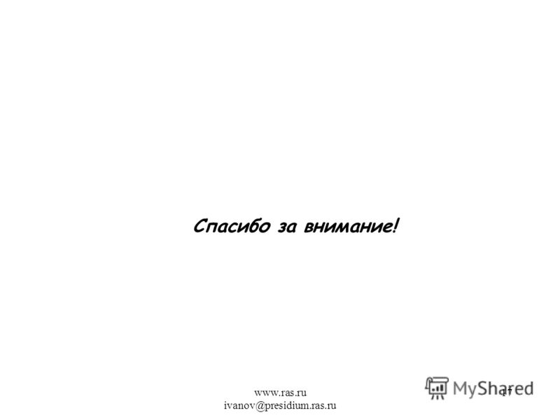 www.ras.ru ivanov@presidium.ras.ru 17 Спасибо за внимание!