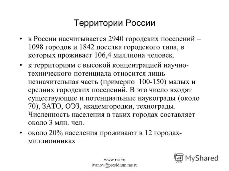 www.ras.ru ivanov@presidium.ras.ru 5 Территории России в России насчитывается 2940 городских поселений – 1098 городов и 1842 поселка городского типа, в которых проживает 106,4 миллиона человек. к территориям с высокой концентрацией научно- техническо