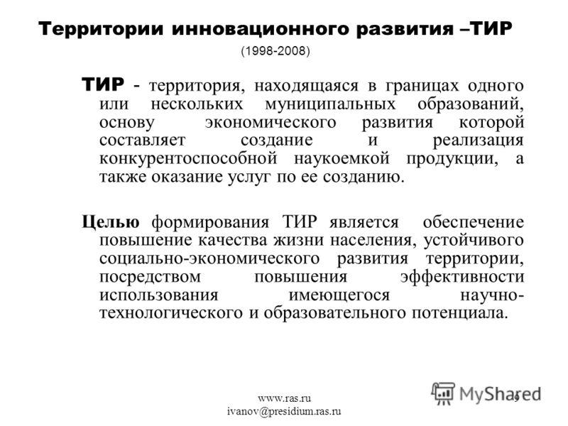 www.ras.ru ivanov@presidium.ras.ru 9 ТИР - территория, находящаяся в границах одного или нескольких муниципальных образований, основу экономического развития которой составляет создание и реализация конкурентоспособной наукоемкой продукции, а также о