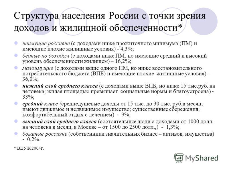 Структура населения России с точки зрения доходов и жилищной обеспеченности* неимущие россияне (с доходами ниже прожиточного минимума (ПМ) и имеющие плохие жилищные условия) - 4,3%; бедные по доходам (с доходами ниже ПМ, но имеющие средний и высокий