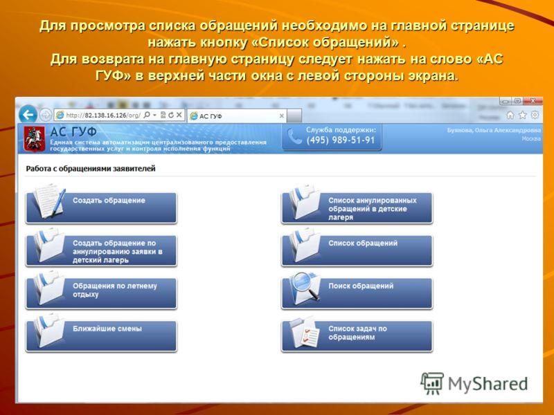 Для просмотра списка обращений необходимо на главной странице нажать кнопку «Список обращений». Для возврата на главную страницу следует нажать на слово «АС ГУФ» в верхней части окна с левой стороны экрана.