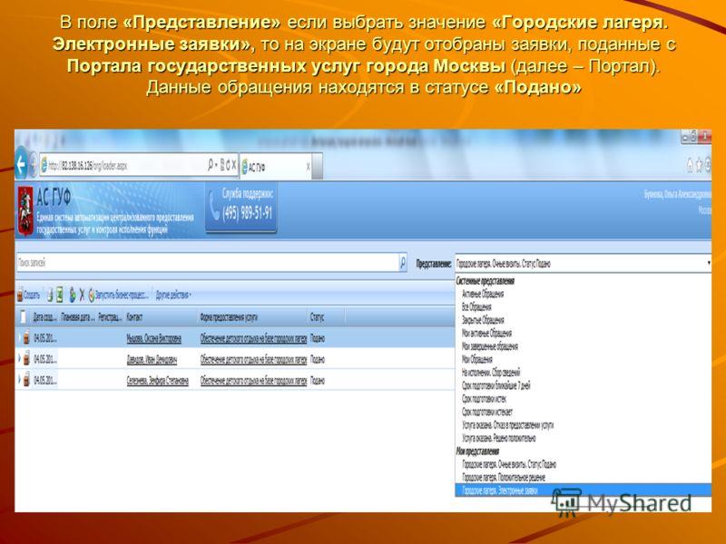 В поле «Представление» если выбрать значение «Городские лагеря. Электронные заявки», то на экране будут отобраны заявки, поданные с Портала государственных услуг города Москвы (далее – Портал). Данные обращения находятся в статусе «Подано»