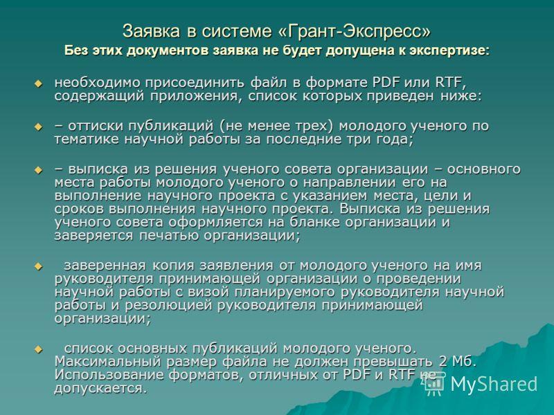 Заявка в системе «Грант-Экспресс» Без этих документов заявка не будет допущена к экспертизе: необходимо присоединить файл в формате PDF или RTF, содержащий приложения, список которых приведен ниже: необходимо присоединить файл в формате PDF или RTF,