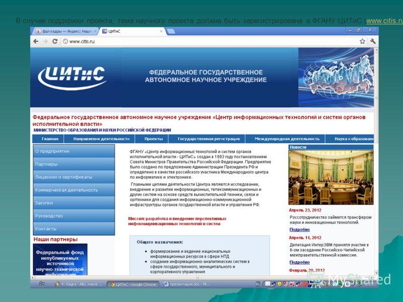 В случае поддержки проекта, тема научного проекта должна быть зарегистрирована в ФГАНУ ЦИТиС (www.citis.ru).www.citis.ru