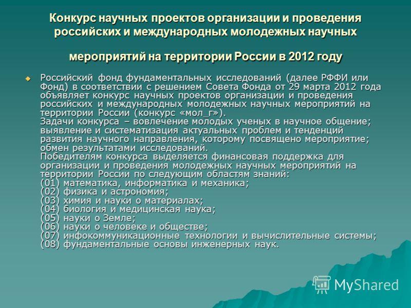 Международный конкурс на научные гранты или проекты