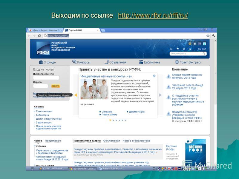 Выходим по ссылке http://www.rfbr.ru/rffi/ru/ http://www.rfbr.ru/rffi/ru/http://www.rfbr.ru/rffi/ru/