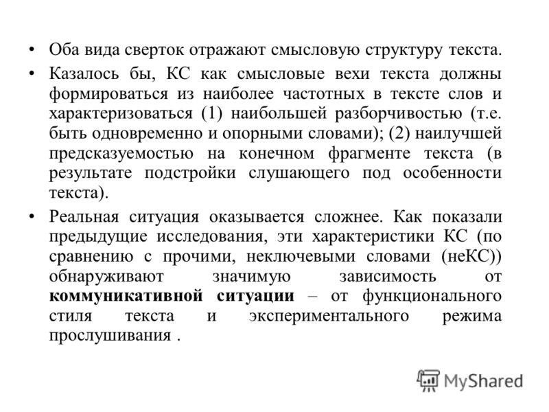 Оба вида сверток отражают смысловую структуру текста. Казалось бы, КС как смысловые вехи текста должны формироваться из наиболее частотных в тексте слов и характеризоваться (1) наибольшей разборчивостью (т.е. быть одновременно и опорными словами); (2