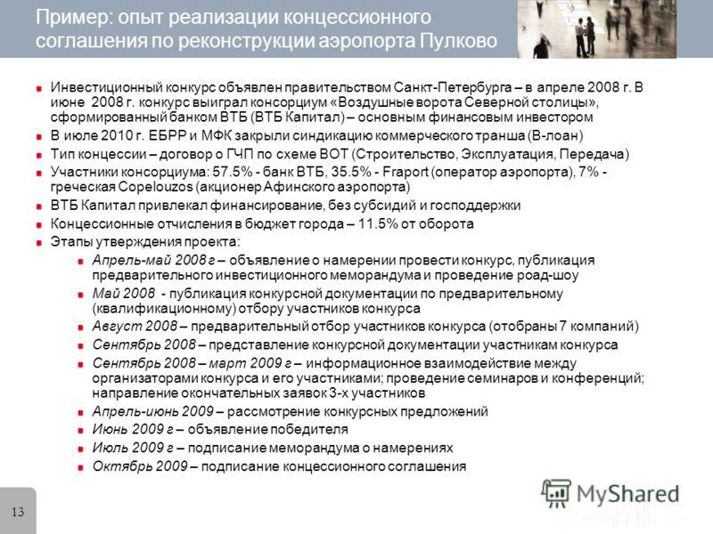 13 Пример: опыт реализации концессионного соглашения по реконструкции аэропорта Пулково Инвестиционный конкурс объявлен правительством Санкт-Петербурга – в апреле 2008 г. В июне 2008 г. конкурс выиграл консорциум «Воздушные ворота Северной столицы»,