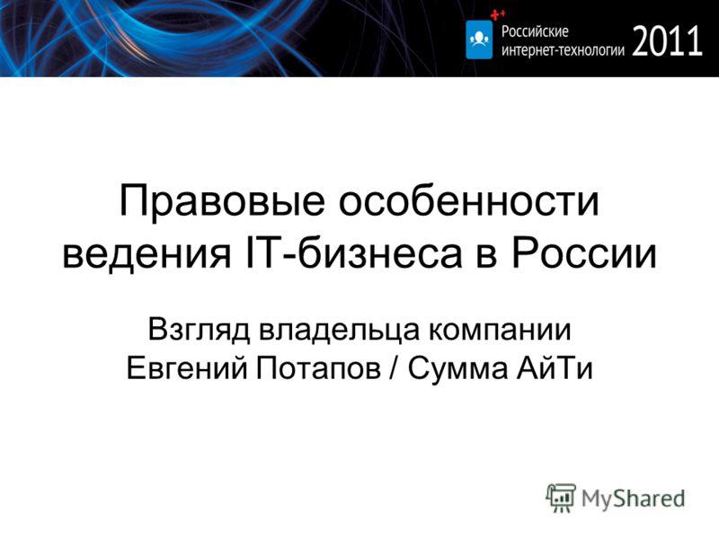 Правовые особенности ведения IT-бизнеса в России Взгляд владельца компании Евгений Потапов / Сумма АйТи