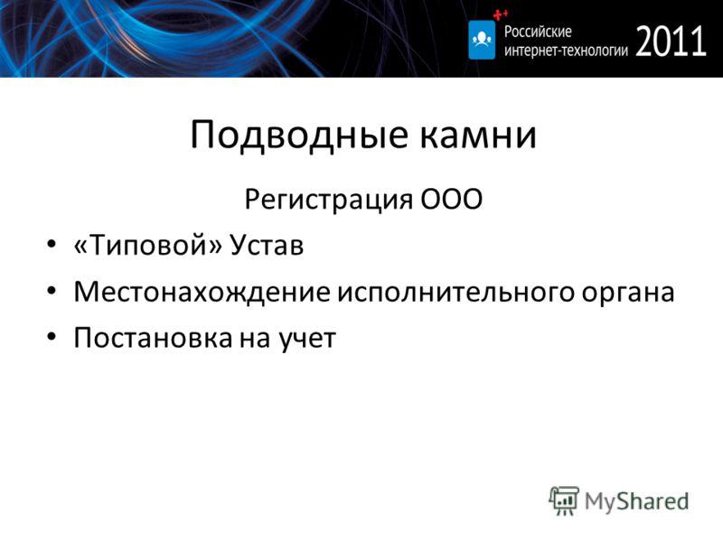 Подводные камни Регистрация ООО «Типовой» Устав Местонахождение исполнительного органа Постановка на учет