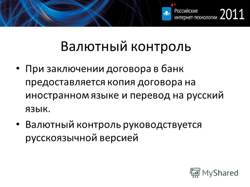 Валютный контроль При заключении договора в банк предоставляется копия договора на иностранном языке и перевод на русский язык. Валютный контроль руководствуется русскоязычной версией