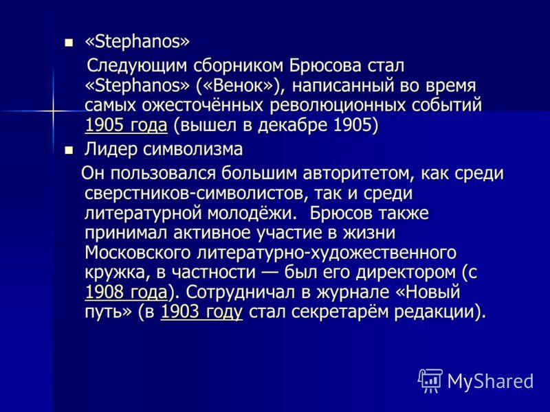 «Stephanos» «Stephanos» Следующим сборником Брюсова стал «Stephanos» («Венок»), написанный во время самых ожесточённых революционных событий 1905 года (вышел в декабре 1905) Следующим сборником Брюсова стал «Stephanos» («Венок»), написанный во время