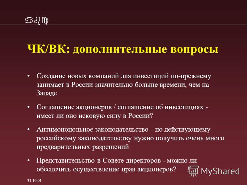 abc 31.10.01 Создание новых компаний для инвестиций по-прежнему занимает в России значительно больше времени, чем на Западе Соглашение акционеров / соглашение об инвестициях - имеет ли оно исковую силу в России? Антимонопольное законодательство - по