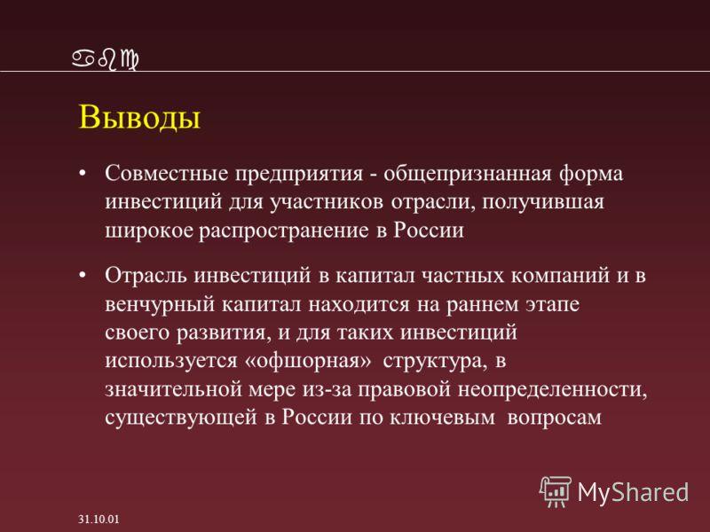 abc 31.10.01 Совместные предприятия - общепризнанная форма инвестиций для участников отрасли, получившая широкое распространение в России Отрасль инвестиций в капитал частных компаний и в венчурный капитал находится на раннем этапе своего развития, и