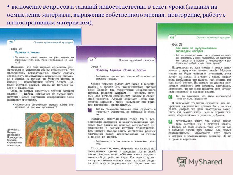 включение вопросов и заданий непосредственно в текст урока (задания на осмысление материала, выражение собственного мнения, повторение, работу с иллюстративным материалом);