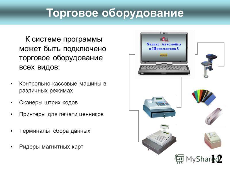 К системе программы может быть подключено торговое оборудование всех видов: Контрольно-кассовые машины в различных режимах Сканеры штрих-кодов Принтеры для печати ценников Терминалы сбора данных Ридеры магнитных карт 12 www.fitness1c.ru Хеликс: Автом