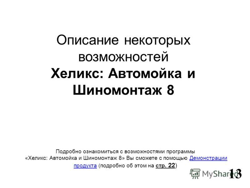 www.fitness1c.ru Описание некоторых возможностей Хеликс: Автомойка и Шиномонтаж 8 Подробно ознакомиться с возможностями программы «Хеликс: Автомойка и Шиномонтаж 8» Вы сможете с помощью Демонстрации продукта (подробно об этом на стр. 22) 1313