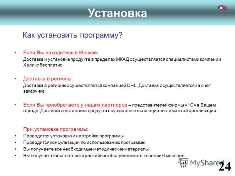 Как установить программу? Если Вы находитесь в Москве : Доставка и установка продукта в пределах МКАД осуществляется специалистами компании Хеликс бесплатно Доставка в регионы: Доставка в регионы осуществляется компанией DHL. Доставка осуществляется