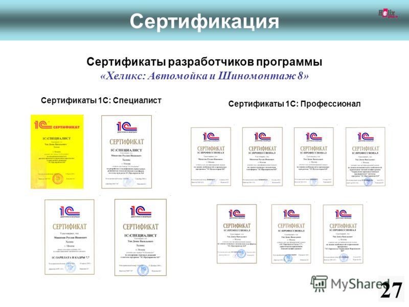 Сертификаты разработчиков программы «Хеликс: Автомойка и Шиномонтаж 8» Сертификаты 1С: Специалист Сертификаты 1С: Профессионал 27 Сертификация