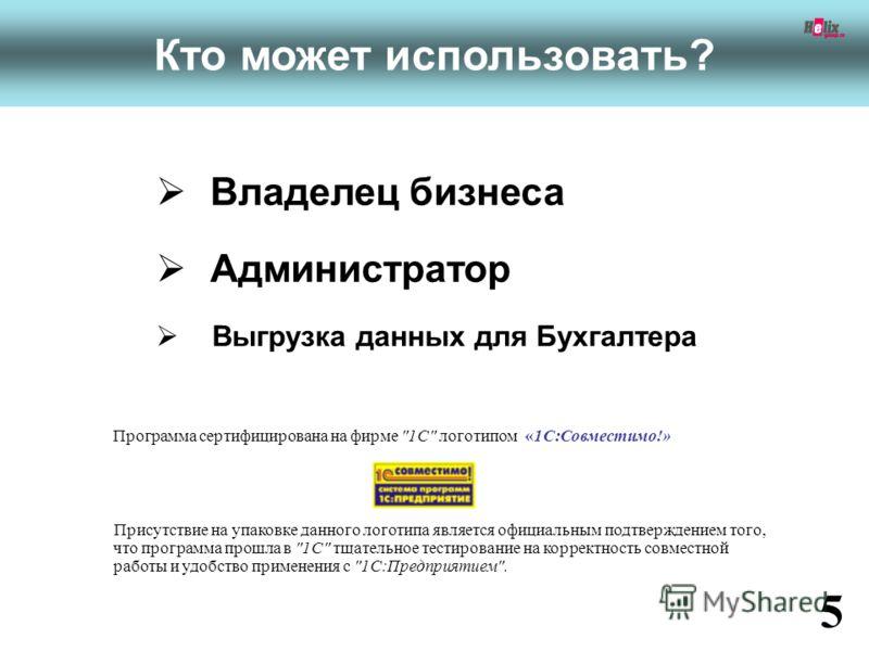 Владелец бизнеса Администратор Выгрузка данных для Бухгалтера 5 Программа сертифицирована на фирме