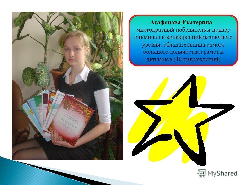Агафонова Екатерина – многократный победитель и призер олимпиад и конференций различного уровня, обладательница самого большого количества грамот и дипломов (18 награждений)