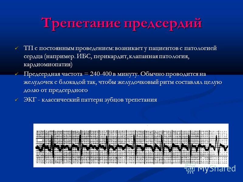 Трепетание предсердий ТП с постоянным проведением: возникает у пациентов с патологией сердца (например. ИБС, перикардит, клапанная патология, кардиомиопатия) ТП с постоянным проведением: возникает у пациентов с патологией сердца (например. ИБС, перик