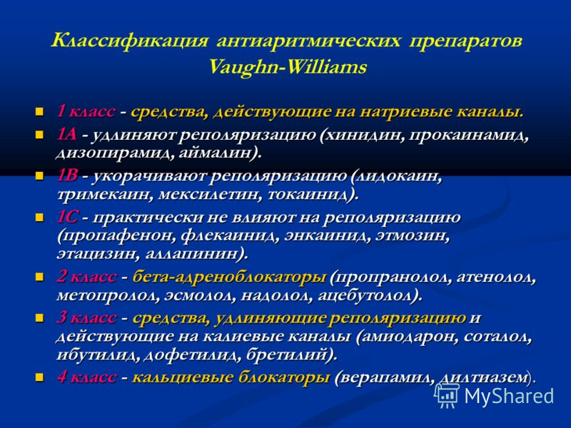 Классификация антиаритмических препаратов Vaughn-Williams 1 класс - средства, действующие на натриевые каналы. 1 класс - средства, действующие на натриевые каналы. 1А - удлиняют реполяризацию (хинидин, прокаинамид, дизопирамид, аймалин). 1А - удлиняю