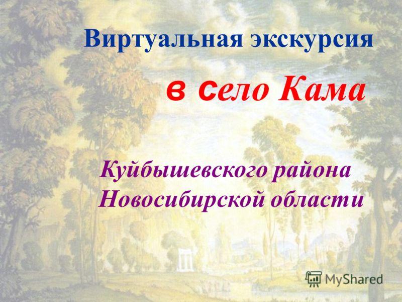 Виртуальная экскурсия в село Кама Куйбышевского района Новосибирской области