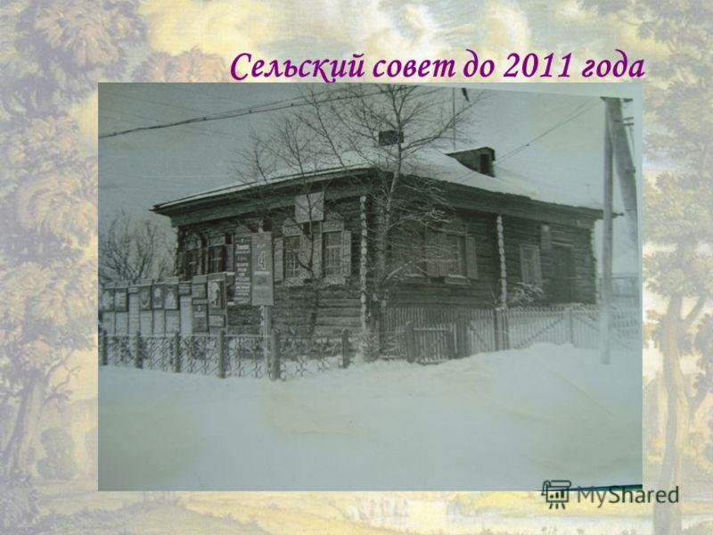 Сельский совет до 2011 года
