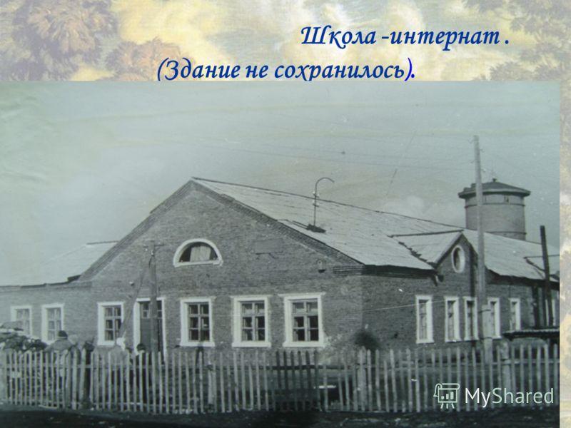 Школа -интернат. (Здание не сохранилось).).