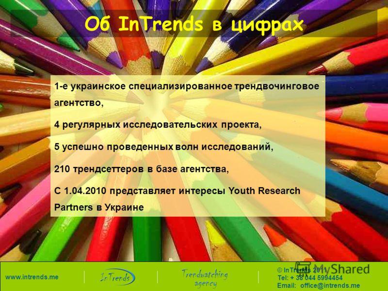 Об InTrends в цифрах 1-е украинское специализированное трендвочинговое агентство, 4 регулярных исследовательских проекта, 5 успешно проведенных волн исследований, 210 трендсеттеров в базе агентства, С 1.04.2010 представляет интересы Youth Research Pa