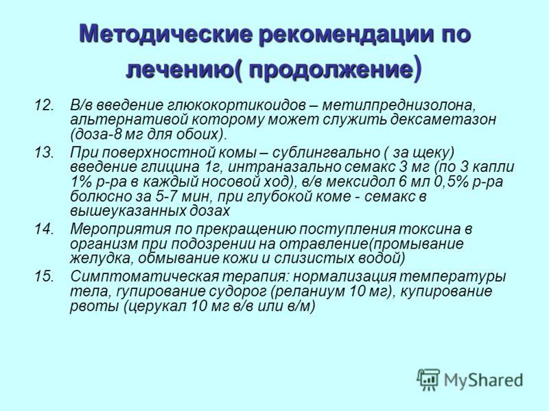 Методические рекомендации по лечению (продолжение) 9.Введение антидотов (по результатам «иммунохром-теста»): а) антагониста опиатных рецепторов – налоксона; б) показаниями к ведению налоксона служат: 1-частота дыханий