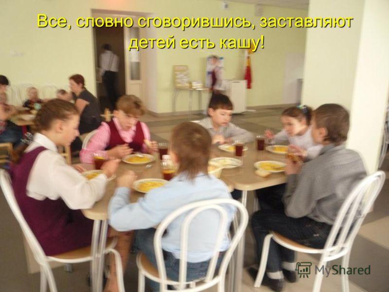 Все, словно сговорившись, заставляют детей есть кашу!