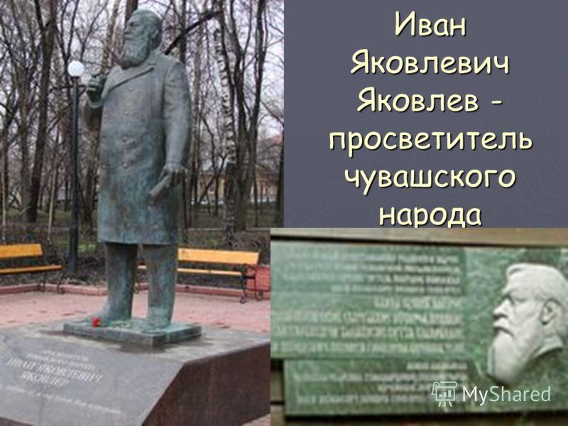 Иван Яковлевич Яковлев - просветитель чувашского народа
