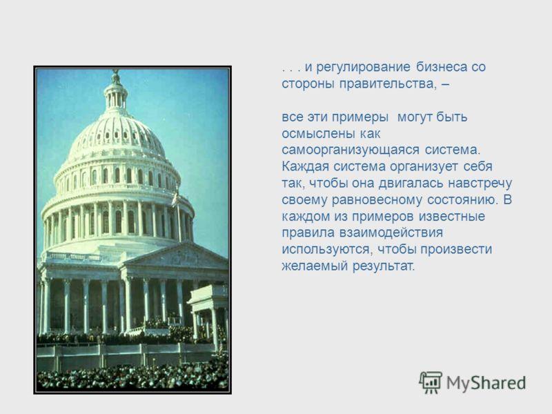 ... школа с её учителями и учащимися... Regulation of Business by Government, cont.