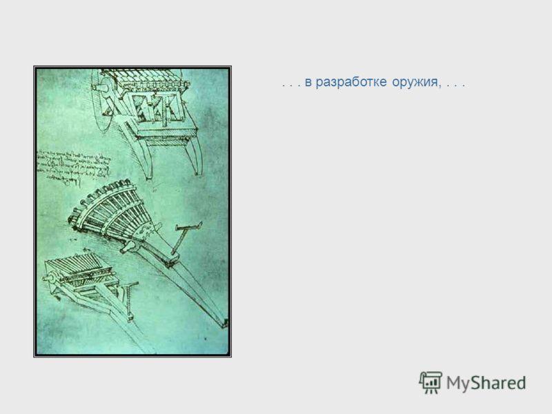 ... в архитектуре,... Da Vinci, cont. – Architecture