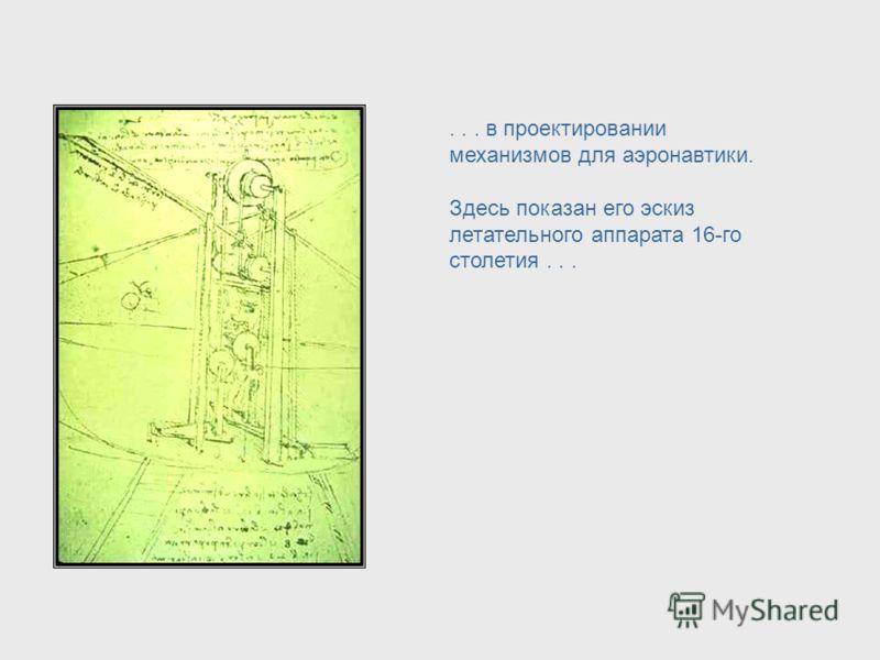 ... в разработке оружия,... Da Vinci, cont. – Weapons Engineering