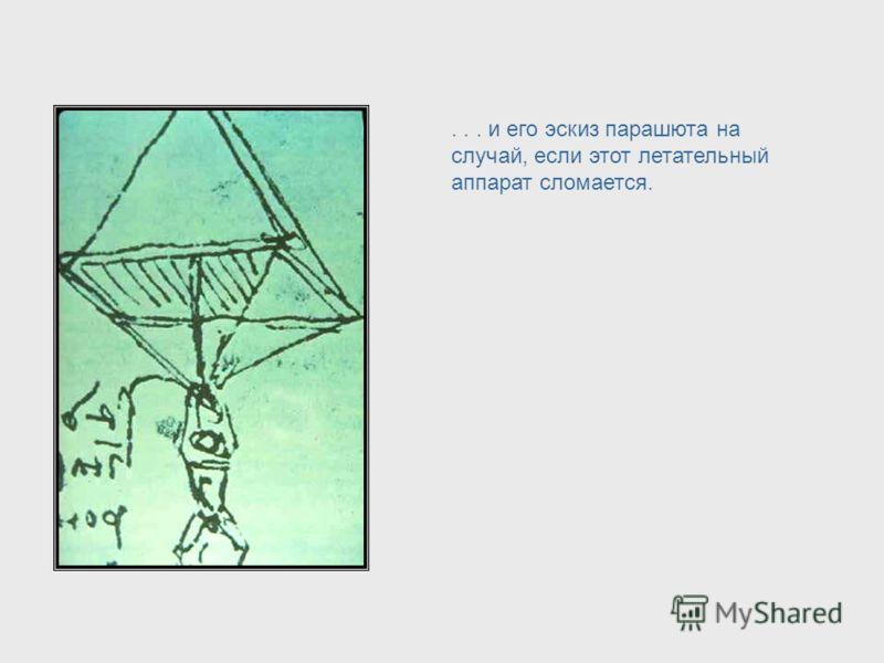 ... в проектировании механизмов для аэронавтики. Здесь показан его эскиз летательного аппарата 16-го столетия... Da Vinci, cont. – Aeronautical Engineering