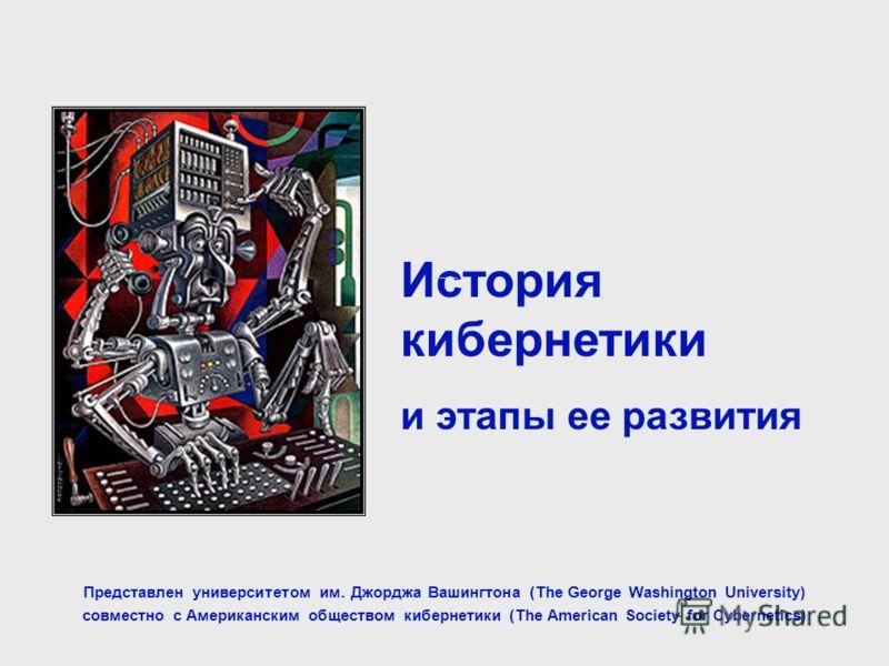 The History and Development of Cybernetics ИСТОРИЯ КИБЕРНЕТИКИ и этапы ее развития