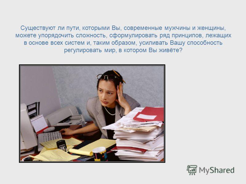 Специализация знаний стала необходимостью. Как же тогда мы живём и эффективно работаем в обществе, высоко развитом в техническом отношении? How to Live and Work in a Technically Advanced Society?