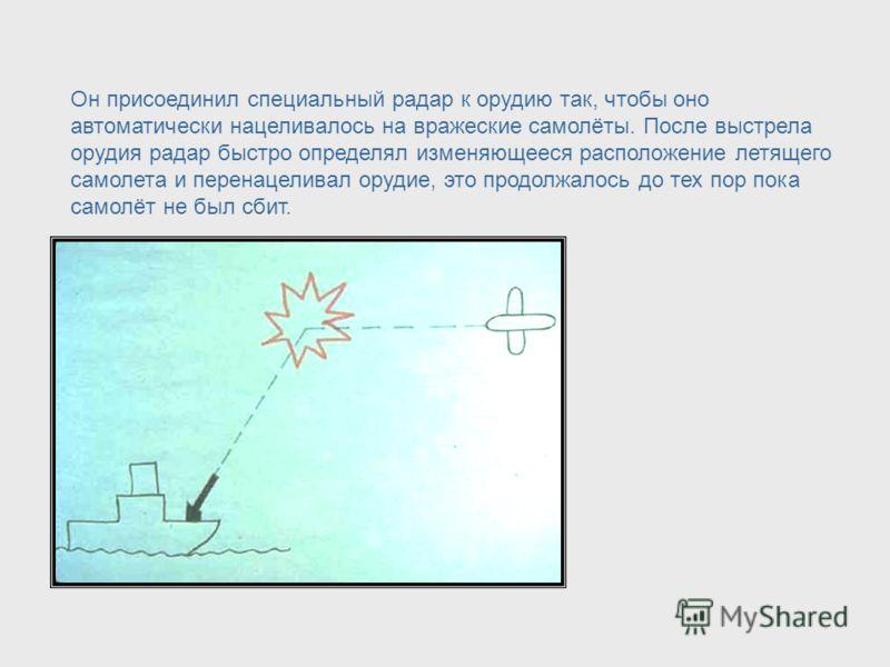 Норберт Винер был прикладным математиком, биологом и инженером по связи. Во время Второй мировой войны он работал над противовоздушными орудиями, которые управлялись радарами. Wiener – Radar